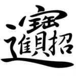 Chinesisch Herrufen von Reichtum und Finden von Schätzen