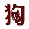 Hund chinesisches Sternzeichen Dog